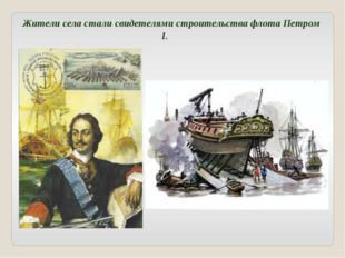 Жители села стали свидетелями строительства флота Петром I.