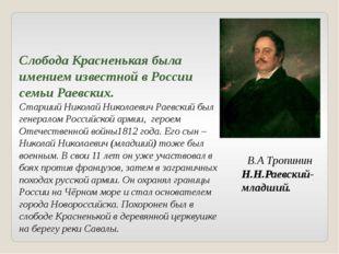 Слобода Красненькая была имением известной в России семьи Раевских. Старший Н