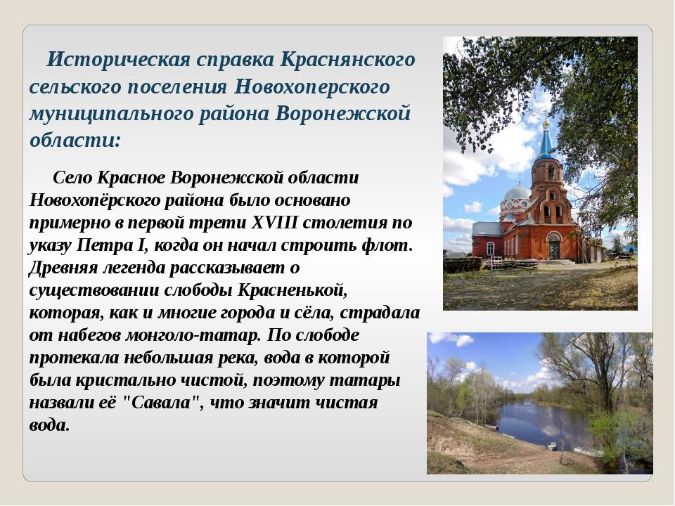 Историческая справка Краснянского сельского поселения Новохоперского муницип...