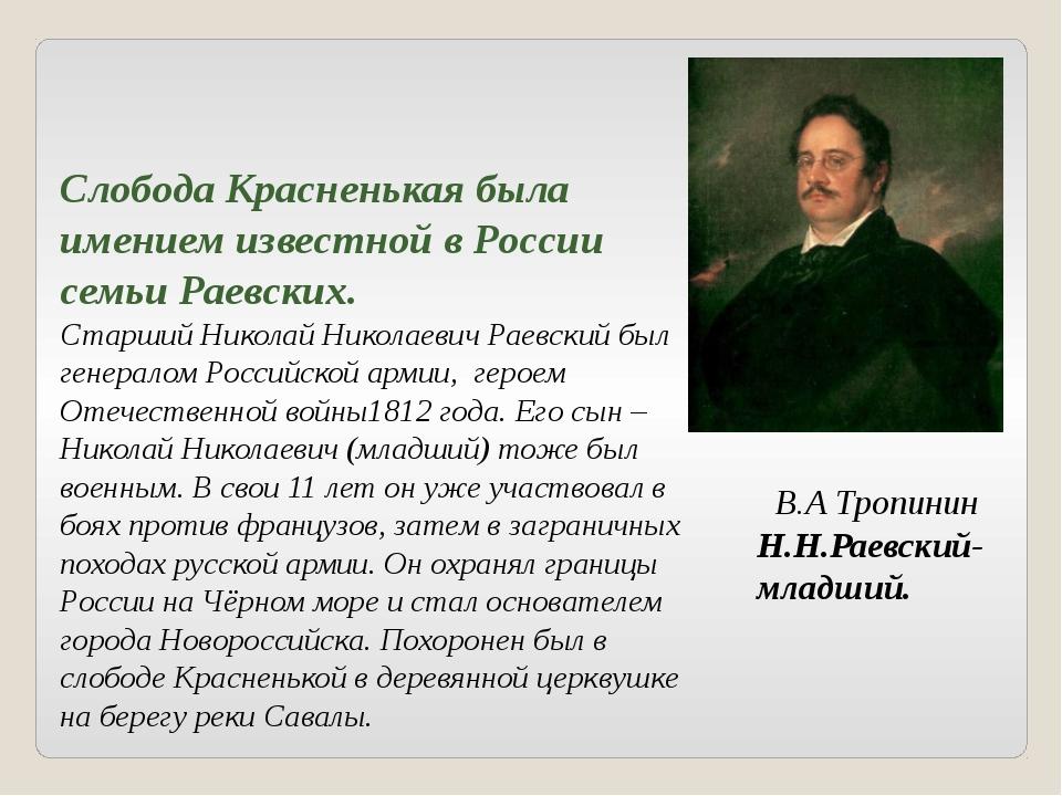 Слобода Красненькая была имением известной в России семьи Раевских. Старший Н...