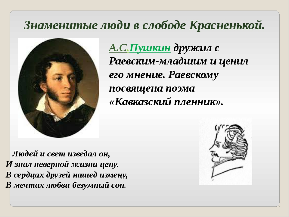 Знаменитые люди в слободе Красненькой. Людей и свет изведал он, И знал неверн...