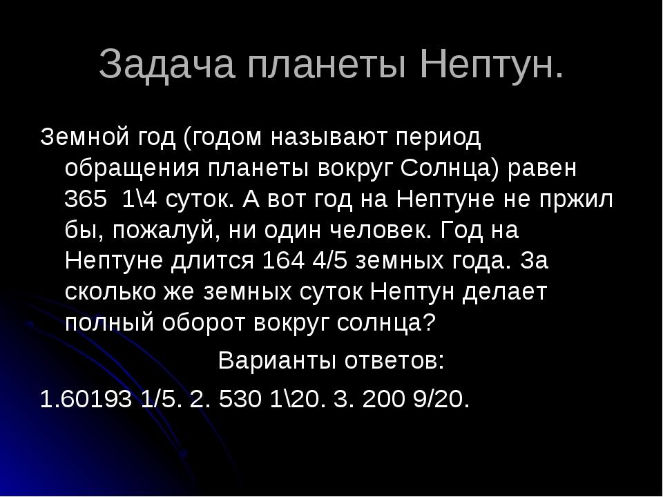 Задача планеты Нептун. Земной год (годом называют период обращения планеты во...