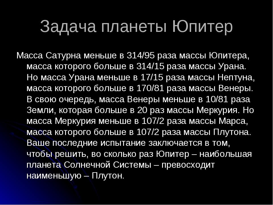 Задача планеты Юпитер Масса Сатурна меньше в 314/95 раза массы Юпитера, масса...