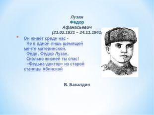 Лузан Федор Афанасьевич (21.02.1921 – 24.11.1941) В. Бакалдин