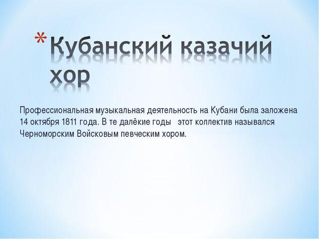Профессиональная музыкальная деятельность на Кубани была заложена 14 октября...