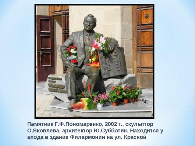 Памятник Г.Ф.Пономаренко, 2002 г., скульптор О.Яковлева, архитектор Ю.Субботи...