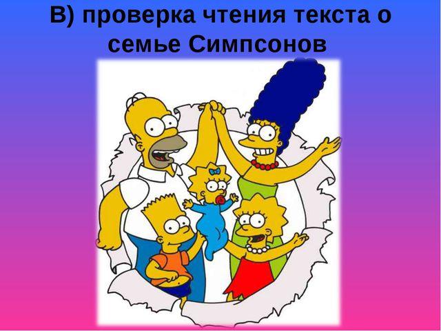 В) проверка чтения текста о семье Симпсонов