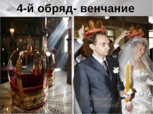 4-й обряд- венчание