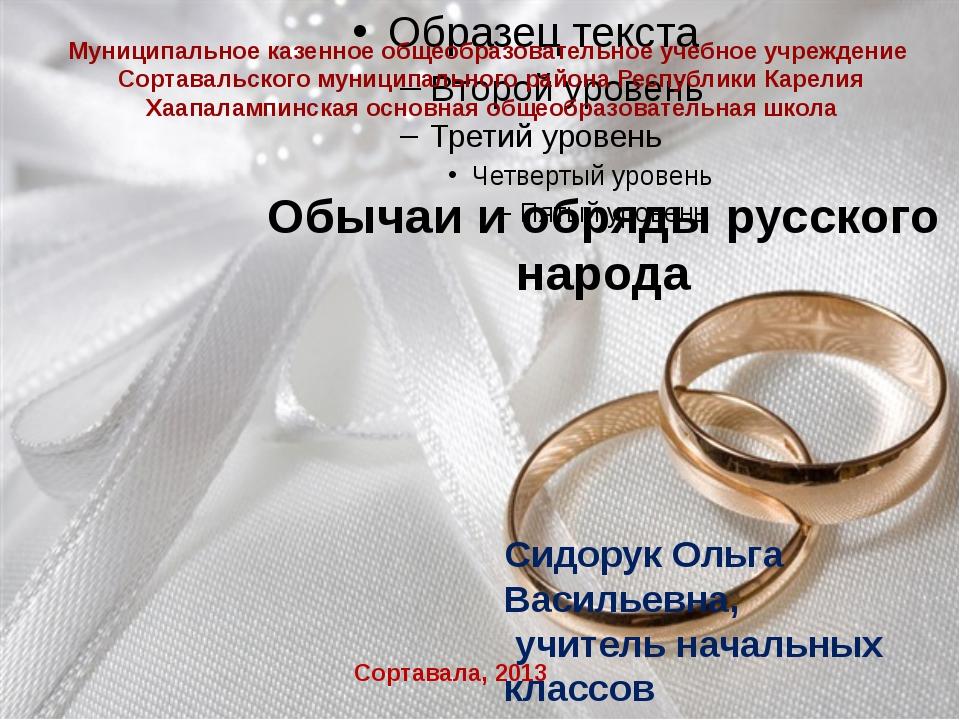 Муниципальное казенное общеобразовательное учебное учреждение Сортавальского...