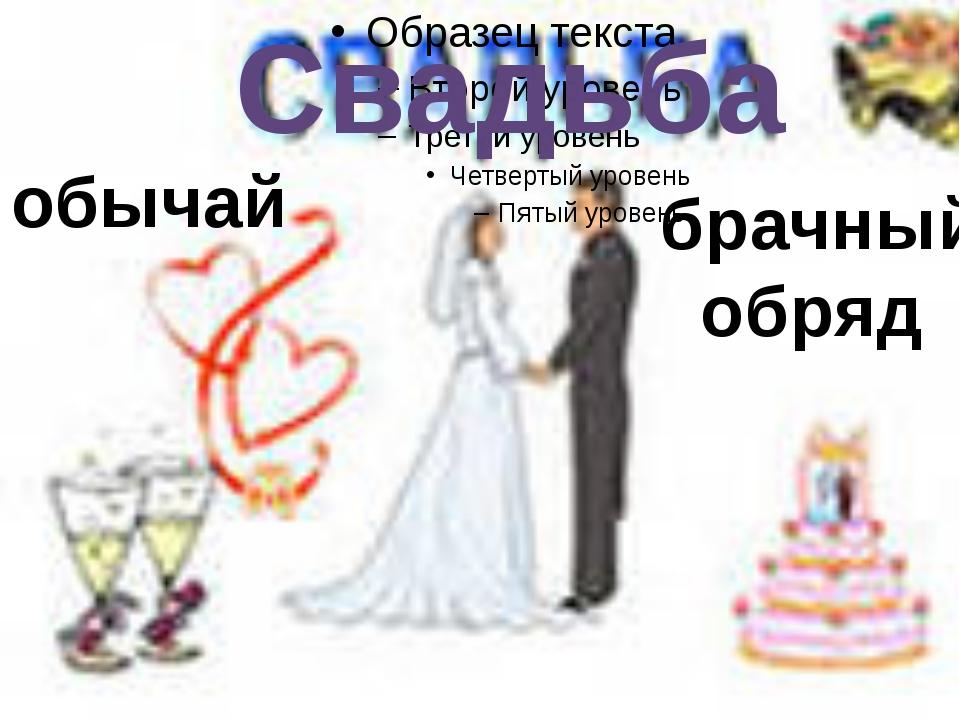 Свадьба брачный обряд обычай