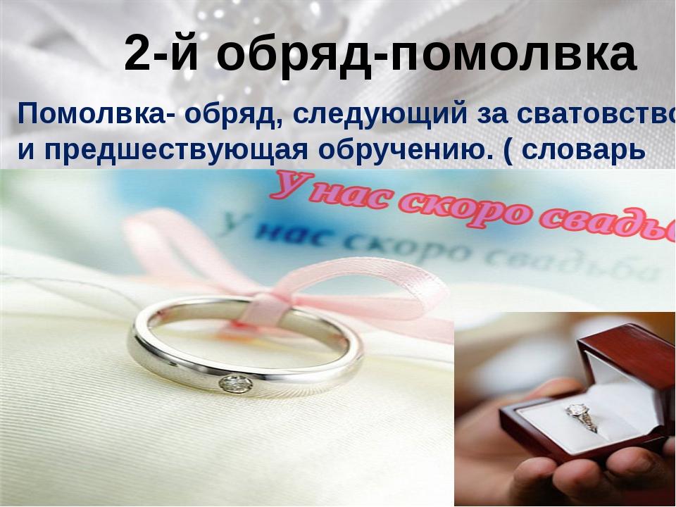 2-й обряд-помолвка Помолвка- обряд, следующий за сватовством и предшествующа...