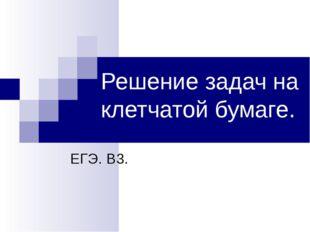 Решение задач на клетчатой бумаге. ЕГЭ. В3. Веретенникова И. А., ГОУ СОШ №386