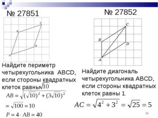 № 27851 № 27852 Найдите периметр четырехугольника ABCD, если стороны квадратн