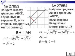 № 27853 № 27854 Найдите высоту трапеции ABCD, опущенную из вершины В, если ст