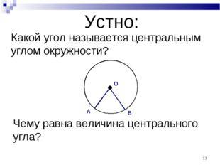 * Какой угол называется центральным углом окружности? Устно: Чему равна велич