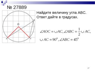 № 27889 Найдите величину угла АВС. Ответ дайте в градусах. О *