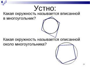* Устно: Какая окружность называется вписанной в многоугольник? Какая окружно