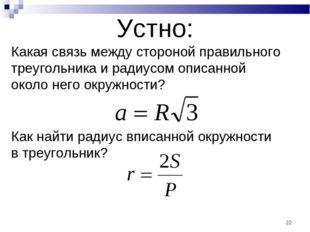 * Устно: Какая связь между стороной правильного треугольника и радиусом описа