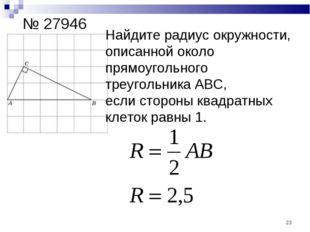 № 27946 Найдите радиус окружности, описанной около прямоугольного треугольник