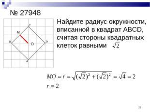 № 27948 Найдите радиус окружности, вписанной в квадрат ABCD, считая стороны к