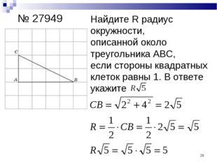 № 27949 Найдите R радиус окружности, описанной около треугольника АВС, если с