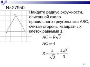 № 27950 Найдите радиус окружности, описанной около правильного треугольника A