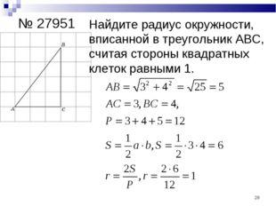 № 27951 Найдите радиус окружности, вписанной в треугольник ABC, считая сторон