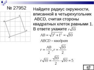 № 27952 Найдите радиус окружности, вписанной в четырехугольник ABCD, считая с