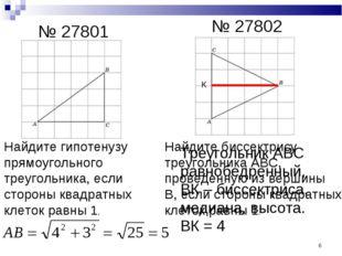 № 27801 № 27802 Найдите гипотенузу прямоугольного треугольника, если стороны