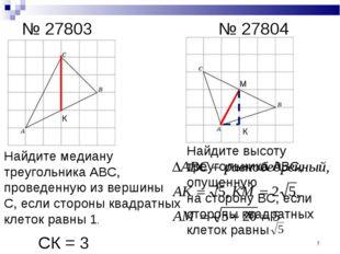 № 27803 № 27804 Найдите медиану треугольника АВС, проведенную из вершины С, е