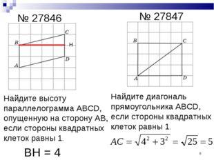 № 27846 № 27847 Найдите высоту параллелограмма ABCD, опущенную на сторону АВ,