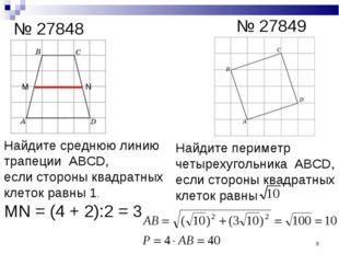 № 27848 № 27849 Найдите среднюю линию трапеции ABCD, если стороны квадратных