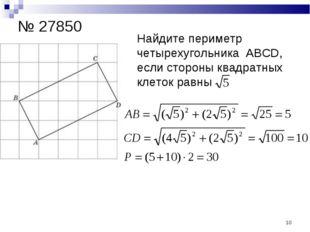 № 27850 Найдите периметр четырехугольника ABCD, если стороны квадратных клето