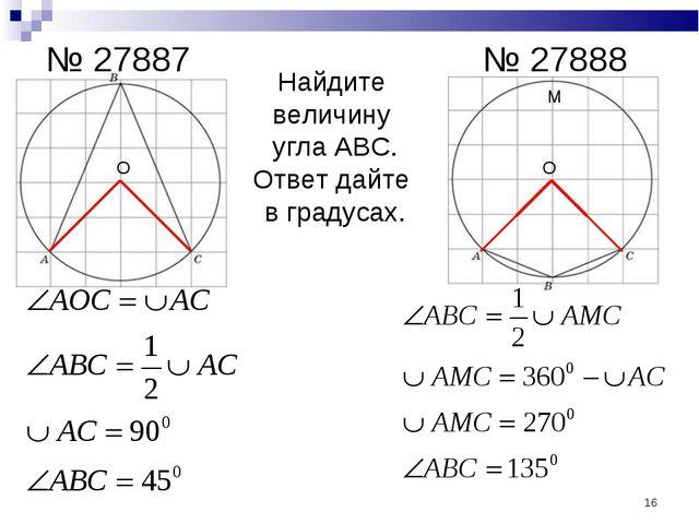 № 27887 № 27888 Найдите величину угла АВС. Ответ дайте в градусах. О О М *