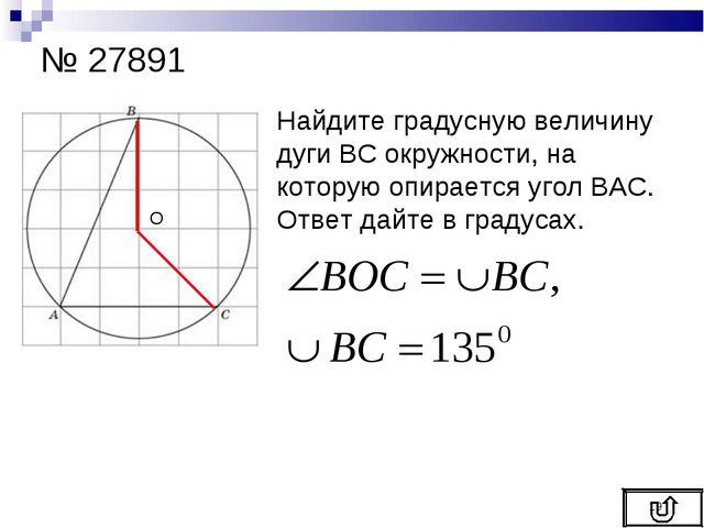 № 27891 Найдите градусную величину дуги ВС окружности, на которую опирается у...