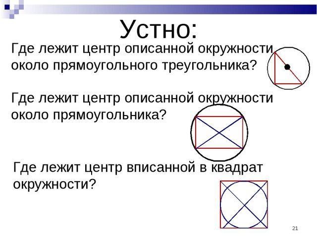 * Где лежит центр описанной окружности около прямоугольного треугольника? Уст...