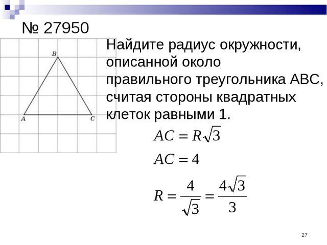 № 27950 Найдите радиус окружности, описанной около правильного треугольника A...