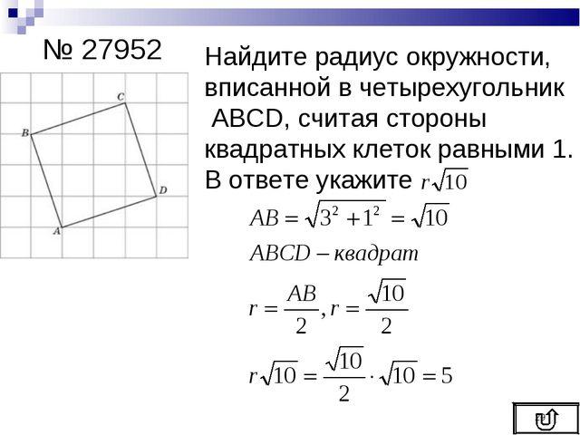 № 27952 Найдите радиус окружности, вписанной в четырехугольник ABCD, считая с...
