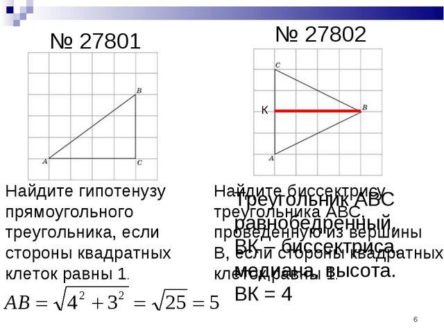 № 27801 № 27802 Найдите гипотенузу прямоугольного треугольника, если стороны...