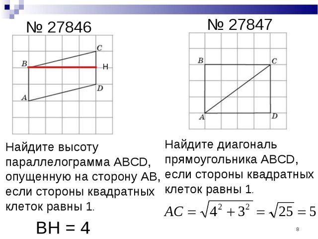 № 27846 № 27847 Найдите высоту параллелограмма ABCD, опущенную на сторону АВ,...