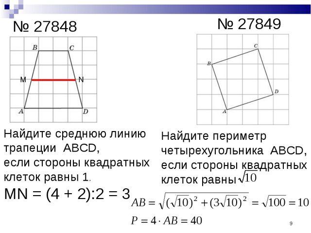 № 27848 № 27849 Найдите среднюю линию трапеции ABCD, если стороны квадратных...
