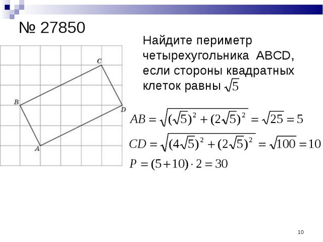 № 27850 Найдите периметр четырехугольника ABCD, если стороны квадратных клето...