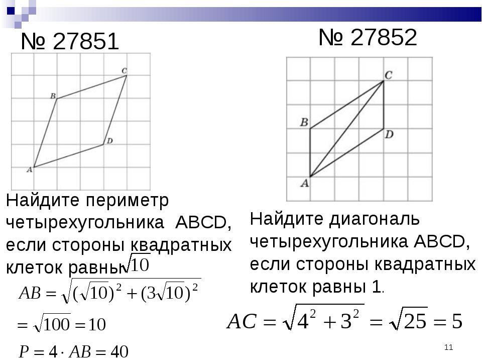 № 27851 № 27852 Найдите периметр четырехугольника ABCD, если стороны квадратн...