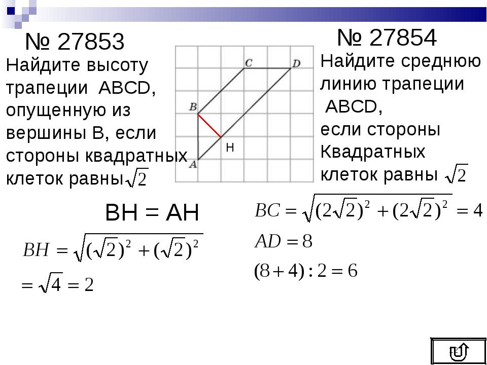 № 27853 № 27854 Найдите высоту трапеции ABCD, опущенную из вершины В, если ст...
