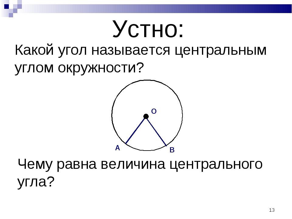 * Какой угол называется центральным углом окружности? Устно: Чему равна велич...