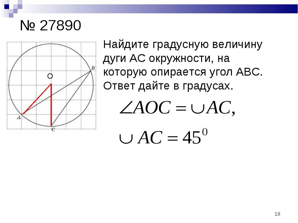 № 27890 О Найдите градусную величину дуги АС окружности, на которую опирается...