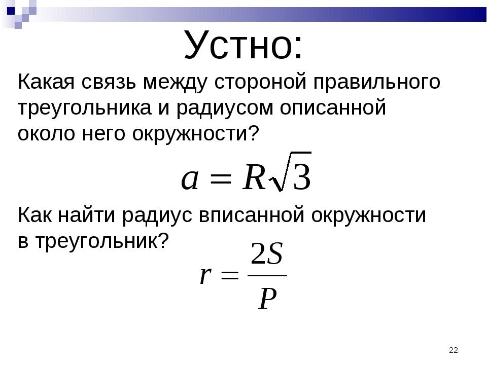 * Устно: Какая связь между стороной правильного треугольника и радиусом описа...