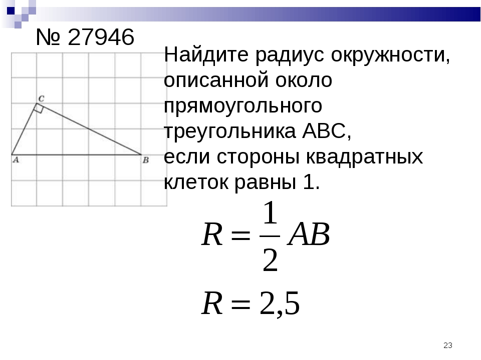 № 27946 Найдите радиус окружности, описанной около прямоугольного треугольник...