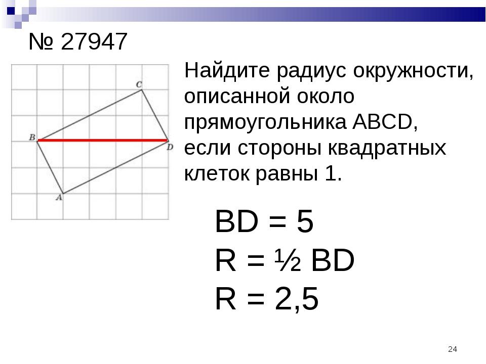 № 27947 Найдите радиус окружности, описанной около прямоугольника ABCD, если...