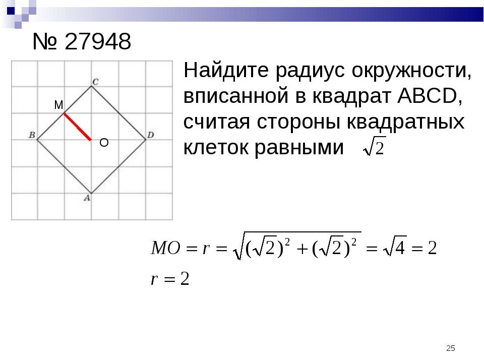 № 27948 Найдите радиус окружности, вписанной в квадрат ABCD, считая стороны к...